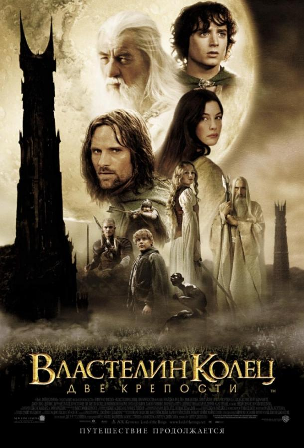 Властелин колец: Две крепости / The Lord of the Rings: The Two Towers  2002