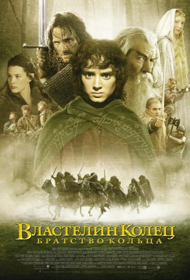 Властелин колец: Братство кольца / The Lord of the Rings: The Fellowship of the Ring  2001